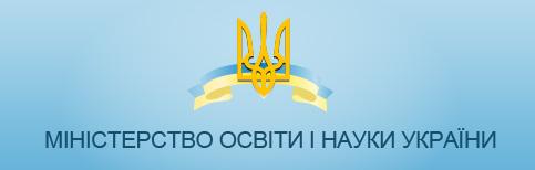Міністерсво освіти і науки